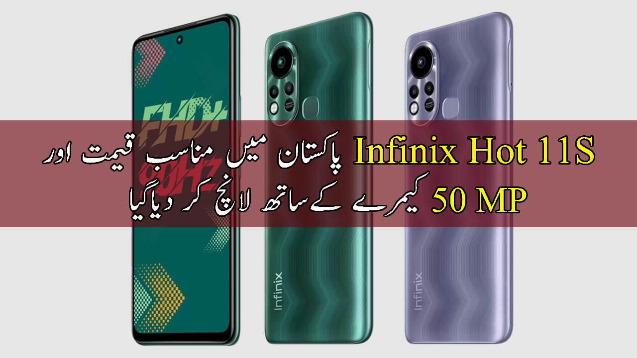 Infinix-Hot-11S-Mobile-Price-in-Pakistan