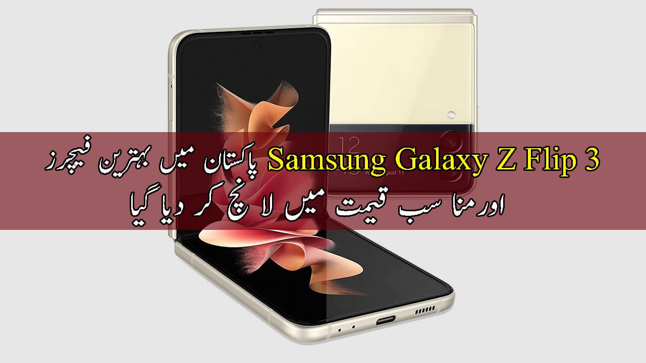 Samsung-Galaxy-Z-Flip-3-Mobile-Price-in-Pakistan