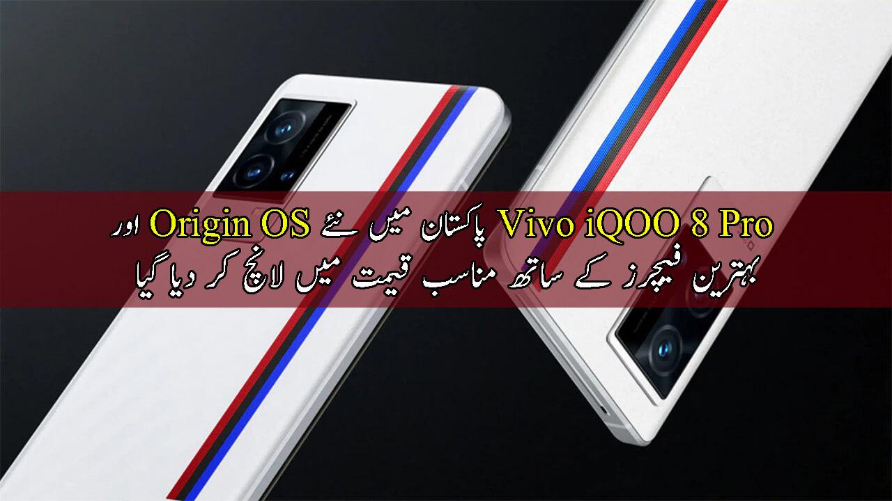Vivo-iQOO-8-Pro-Phone-Price-in-Pakistan