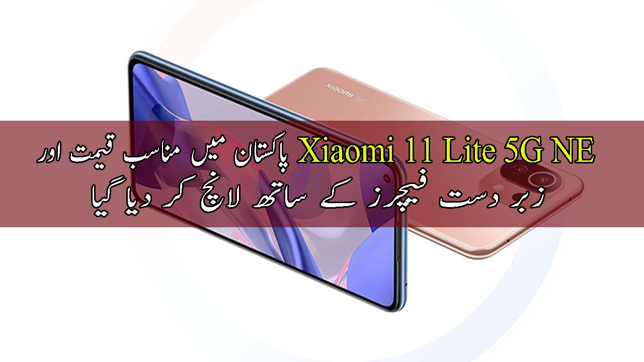 Xiaomi-11-Lite-5G-NE-Mobile-Price-in-Pakistan
